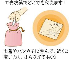 工夫次第でどこでも使えます!巾着やハンカチに包んで、近くに置いたり、ふらさげてもOK