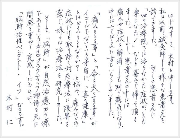 木村先生実筆