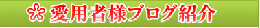 愛用者様ブログ紹介